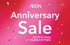 AEON BiG Anniversary 2020